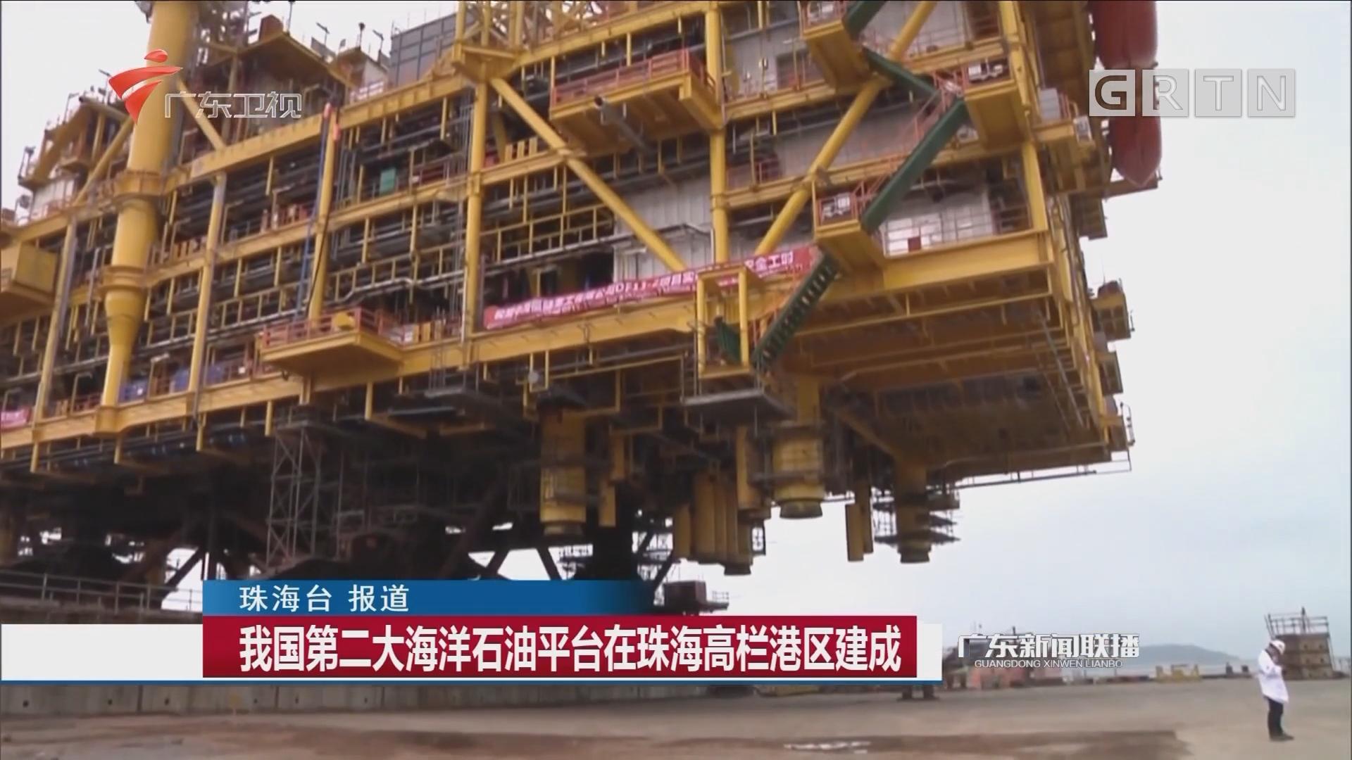 我国第二大海洋石油平台在珠海高栏港区建成