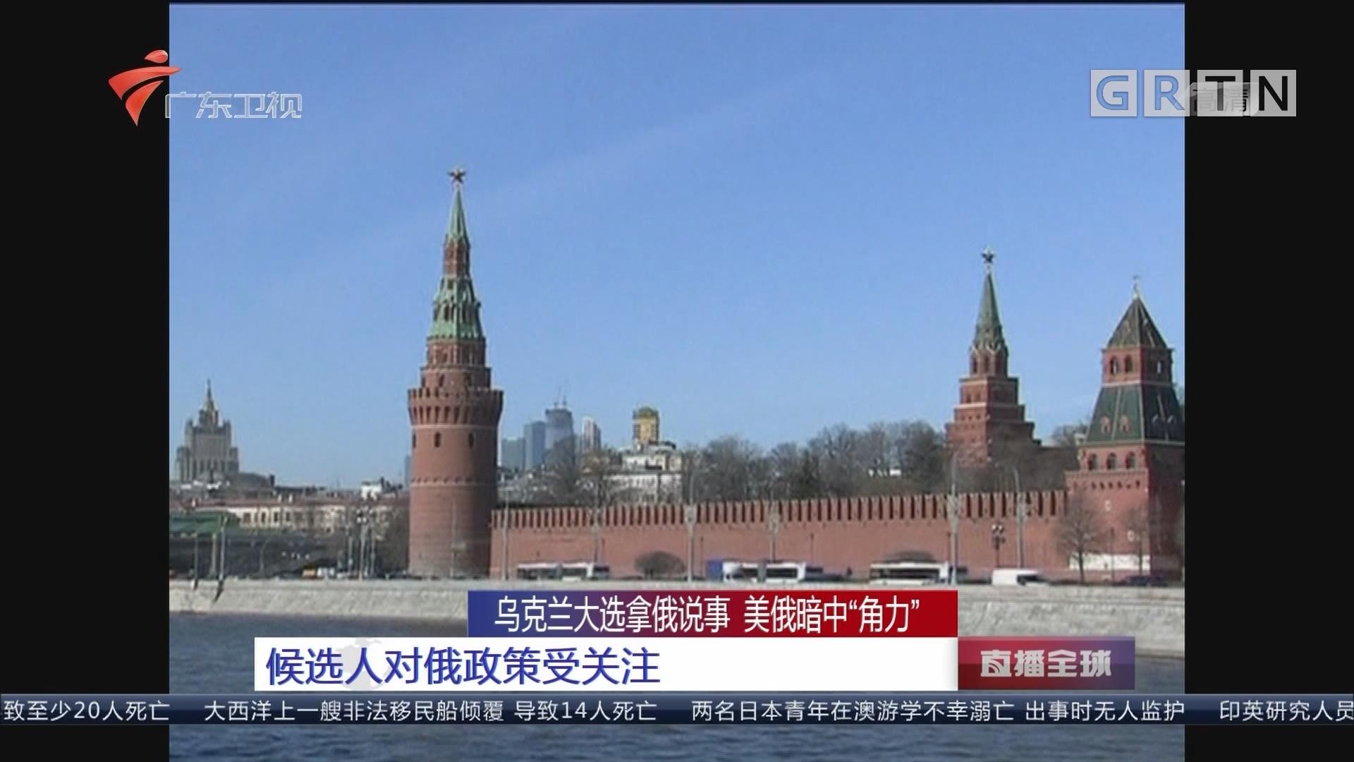 """乌克兰大选拿俄说事 美俄暗中""""角力"""" 候选人对俄政策受关注"""