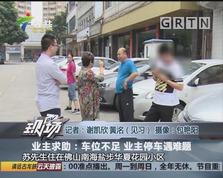 业主求助:车位不足 业主停车遇难题