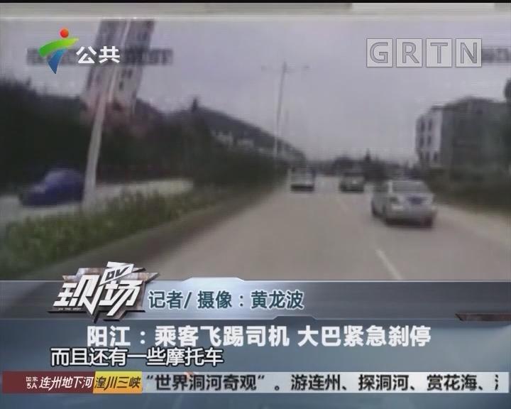 陽江:乘客飛踢司機 大巴緊急剎停