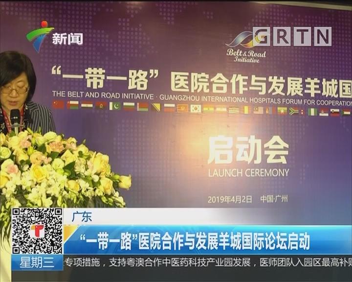 """广东:""""一带一路""""医院合作与发展羊城国际论坛启动"""