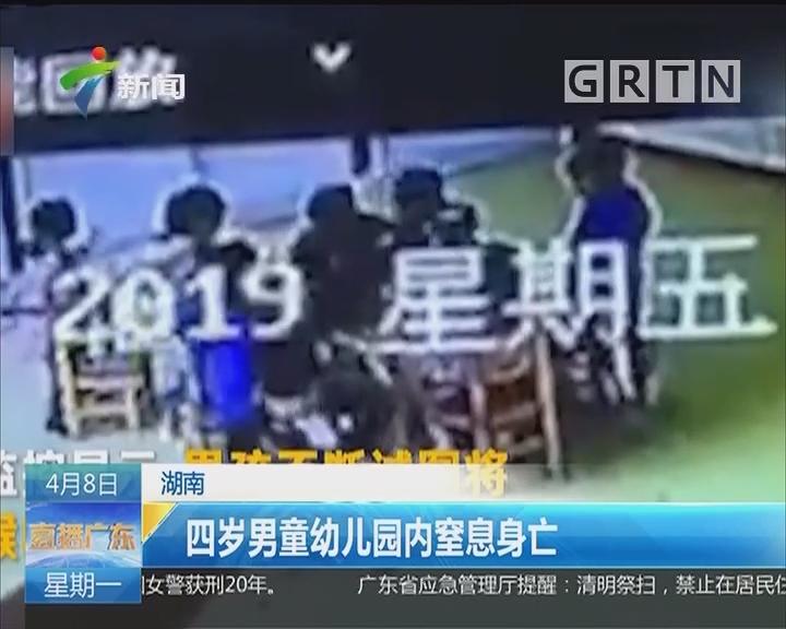 湖南:四岁男童幼儿园内窒息身亡