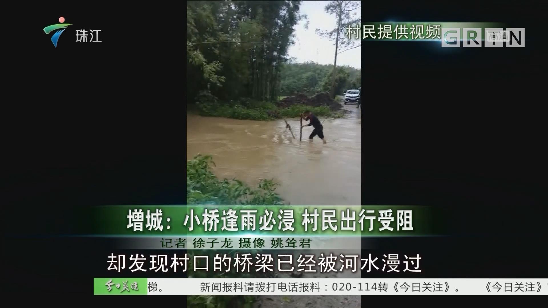 增城:小桥逢雨必浸 村民出行受阻