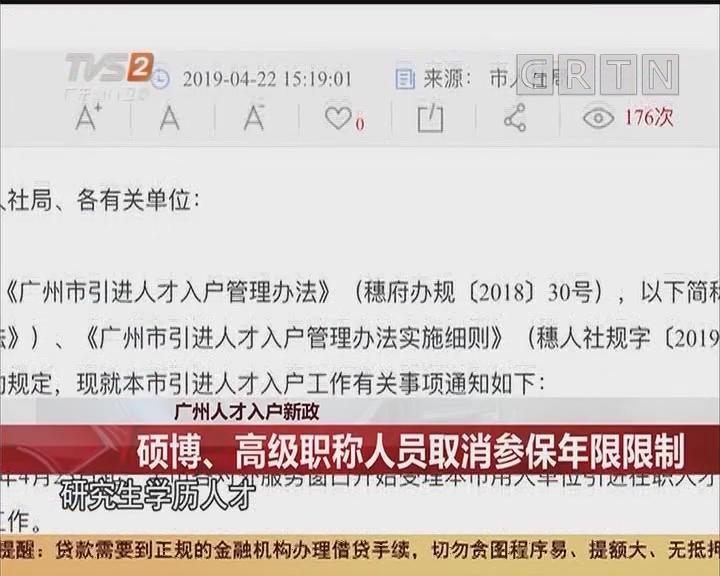 广州人才入户新政:硕博、高级职称人员取消参保年限限制