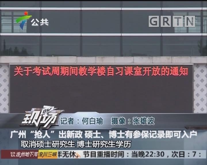 """广州""""抢人""""出新政 硕士、博士有参保记录即可入户"""