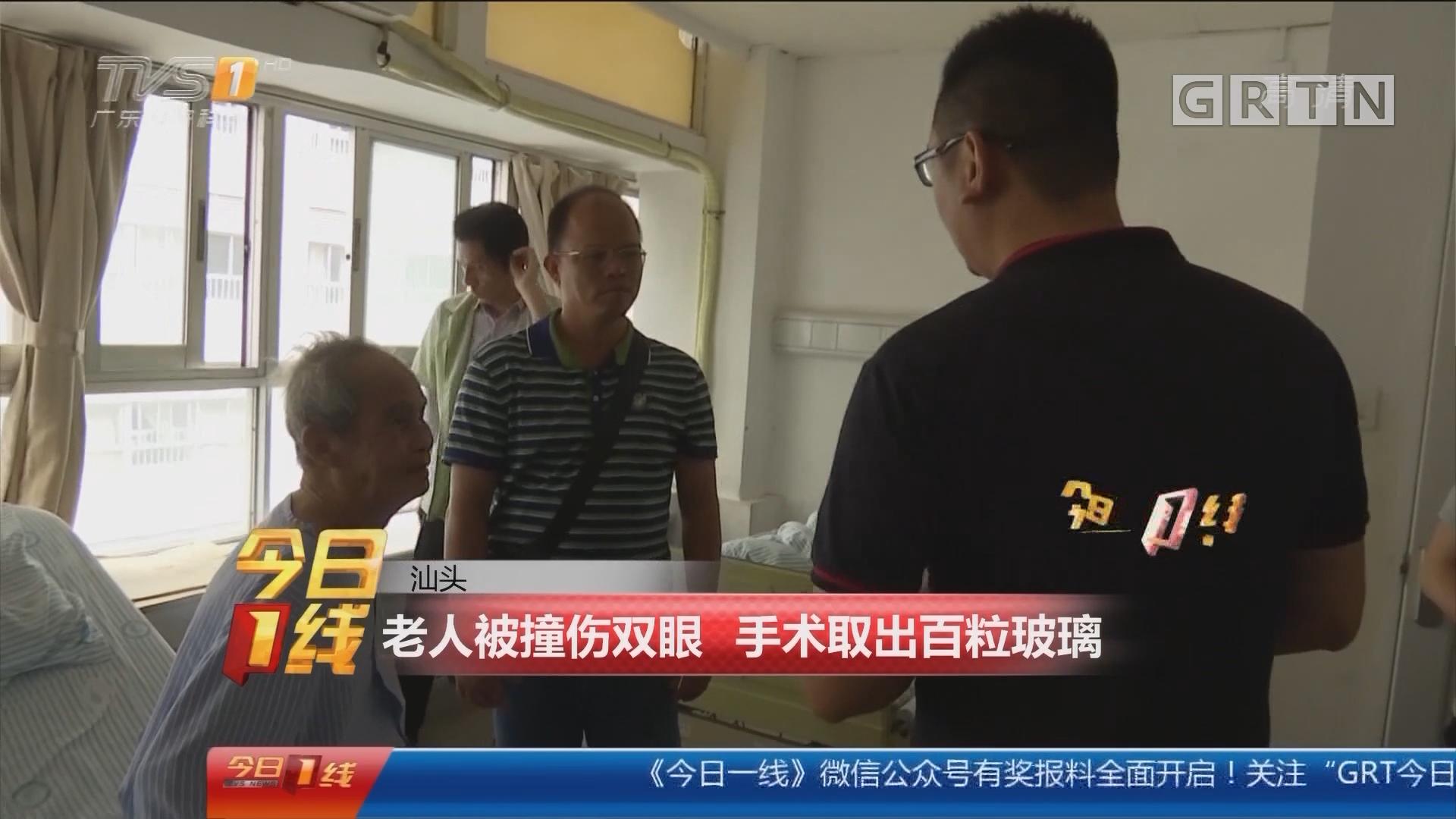 汕头:老人被撞伤双眼 手术取出百粒玻璃
