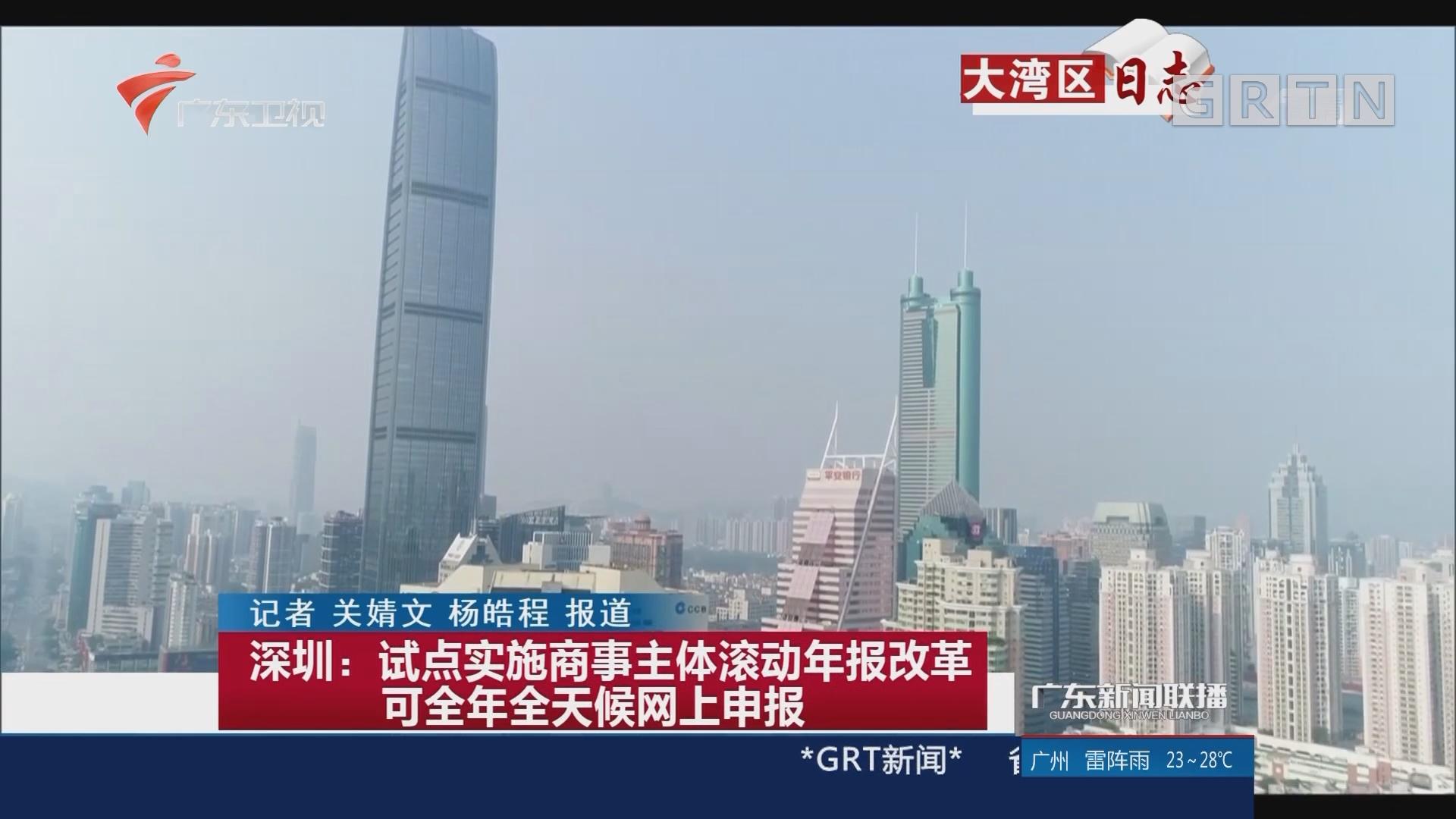 深圳:试点实施商事主体滚动年报改革 可全年全天候网上申报