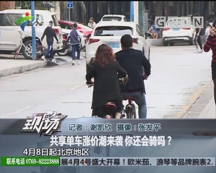 共享单车涨价潮来袭 你还会骑吗?