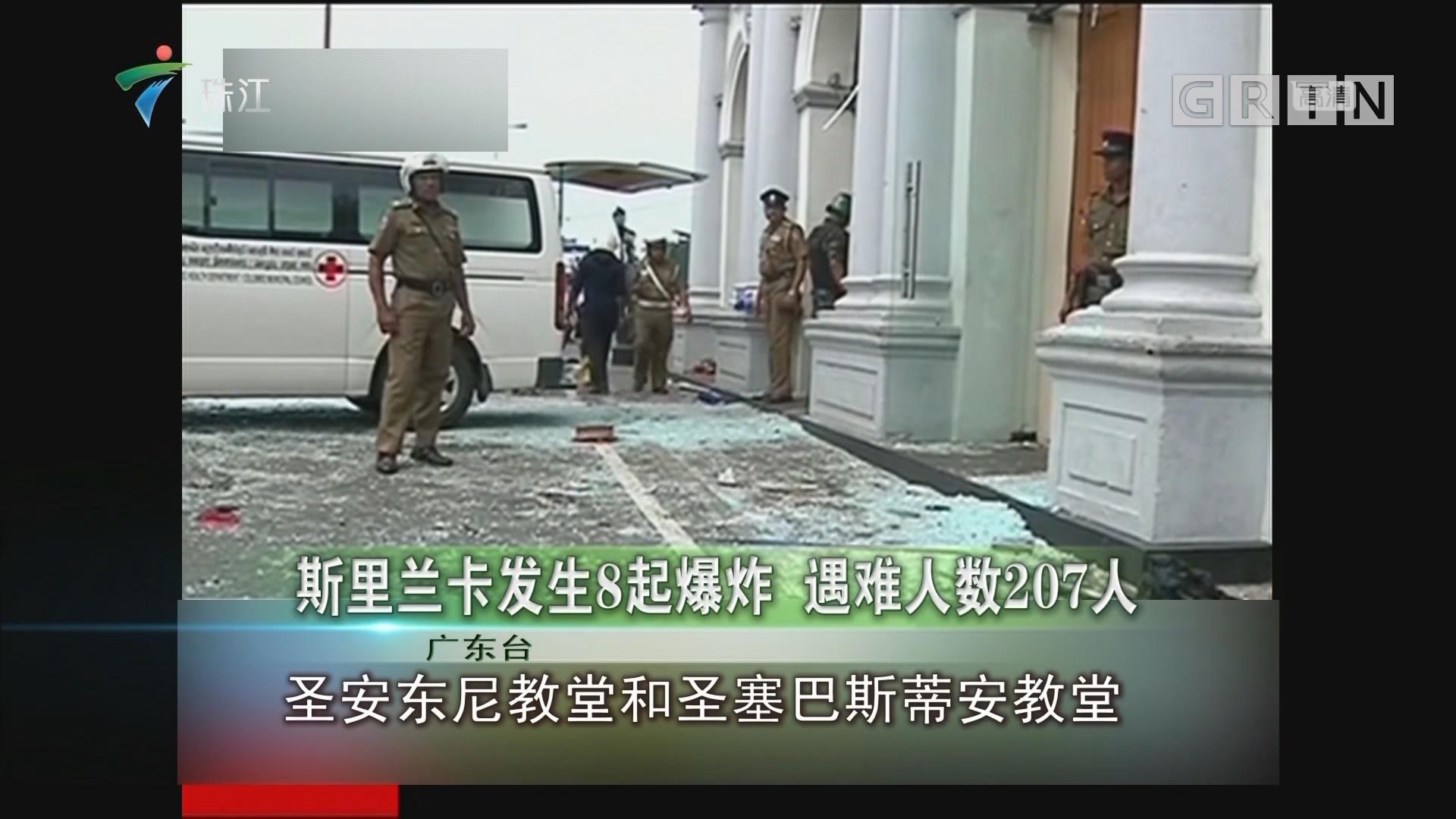 斯里兰卡发生8起爆炸 遇难人数207人
