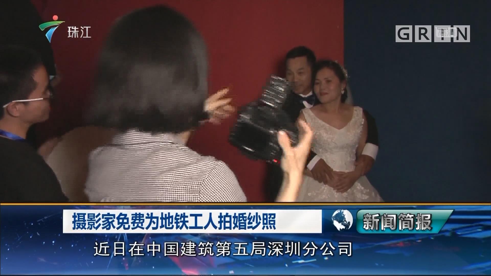 摄影家免费为地铁工人拍婚纱照