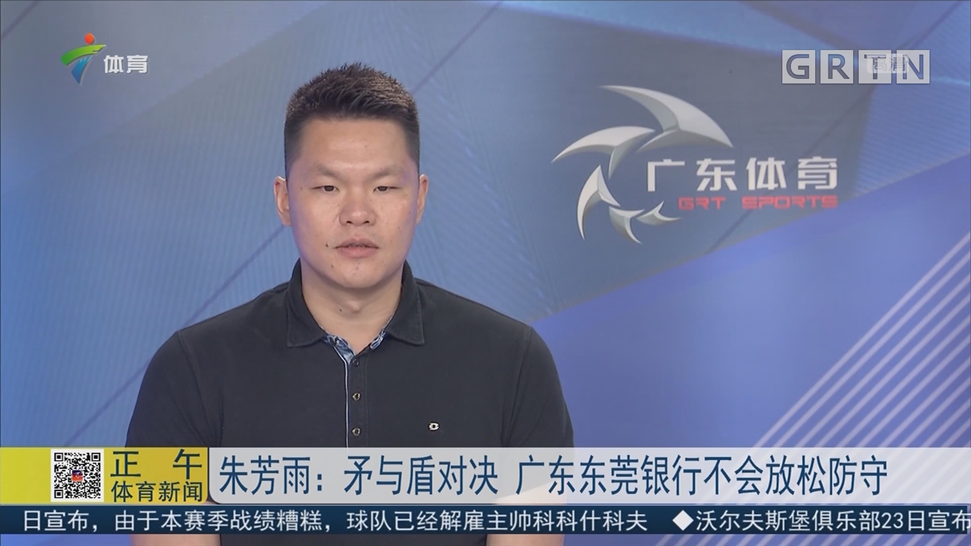 粤疆大战在即 朱芳雨前瞻总决赛