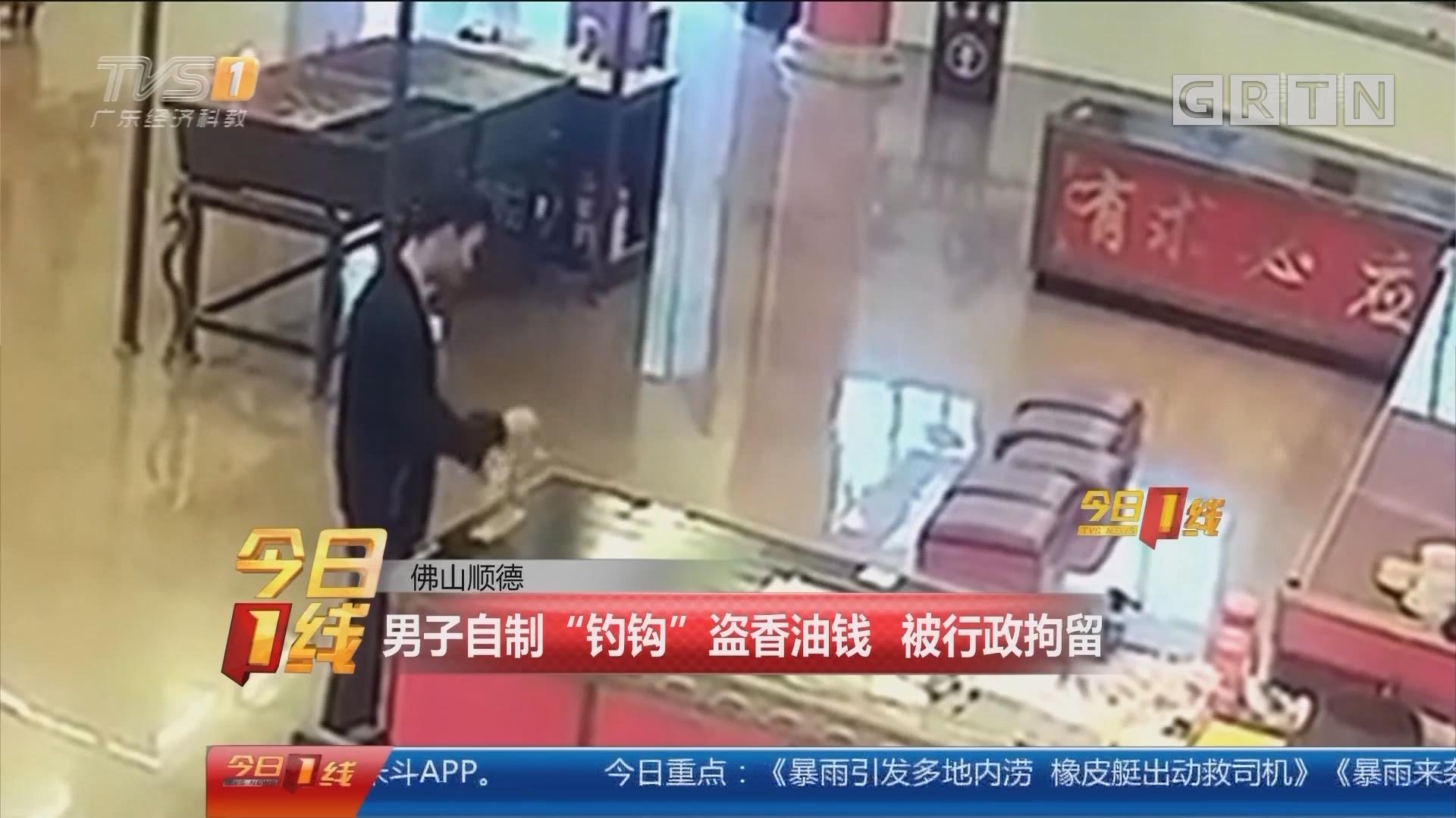 """佛山顺德:男子自制""""钓钩""""盗香油钱 被行政拘留"""