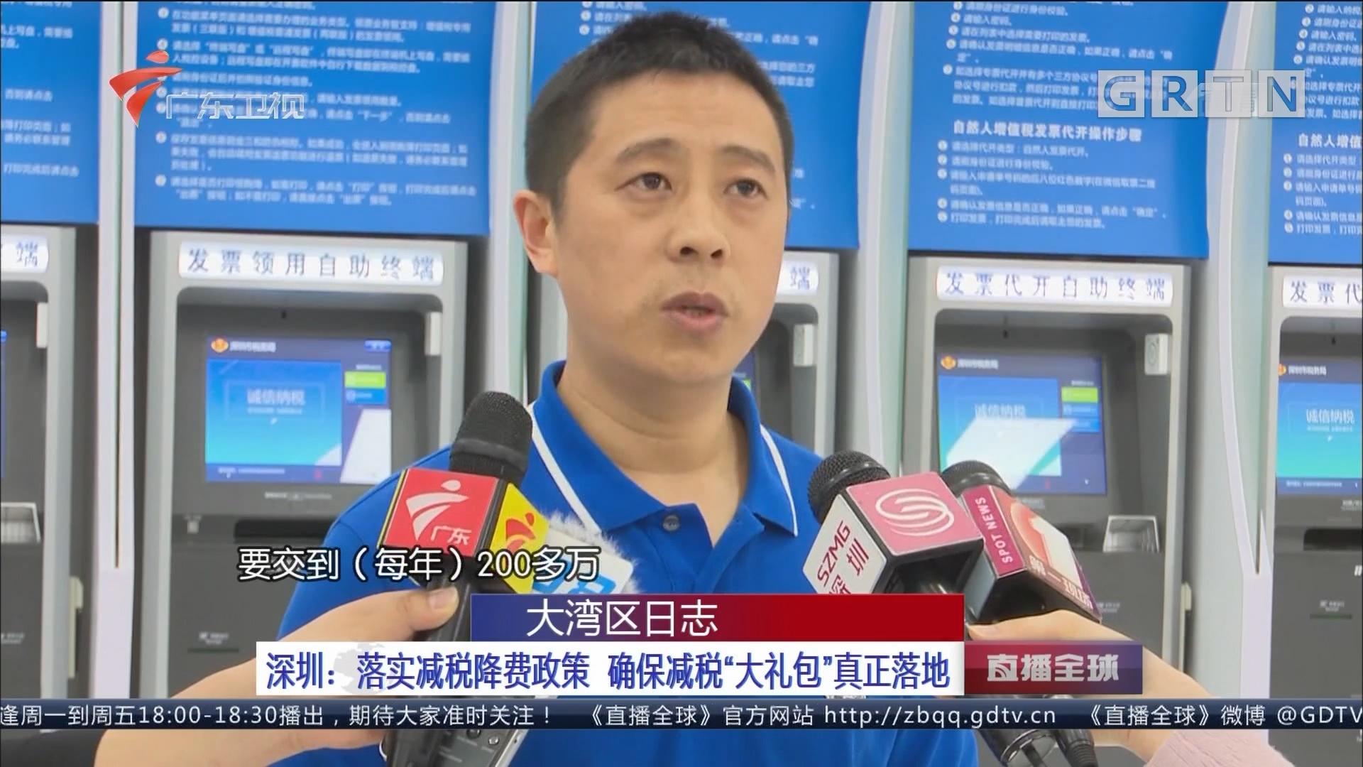 """深圳:落实减税降费政策 确保减税""""大礼包""""真正落地"""