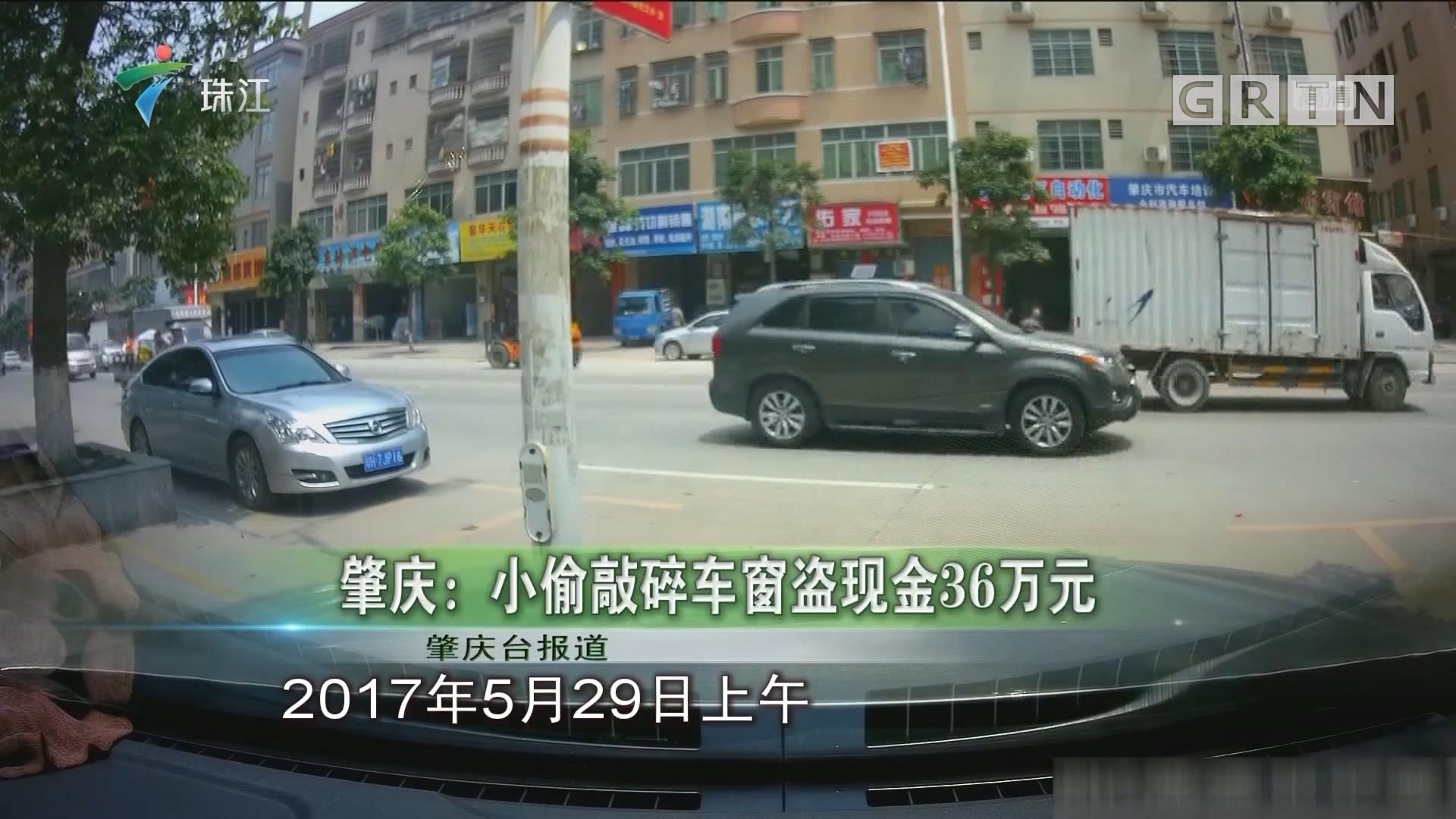 肇庆:小偷敲碎车窗盗现金36万元