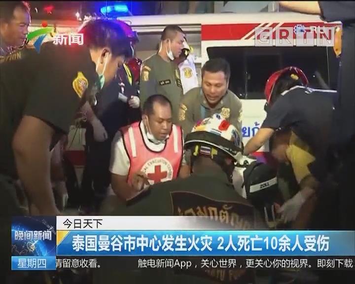 泰国曼谷市中心发生火灾 2人死亡10余人受伤