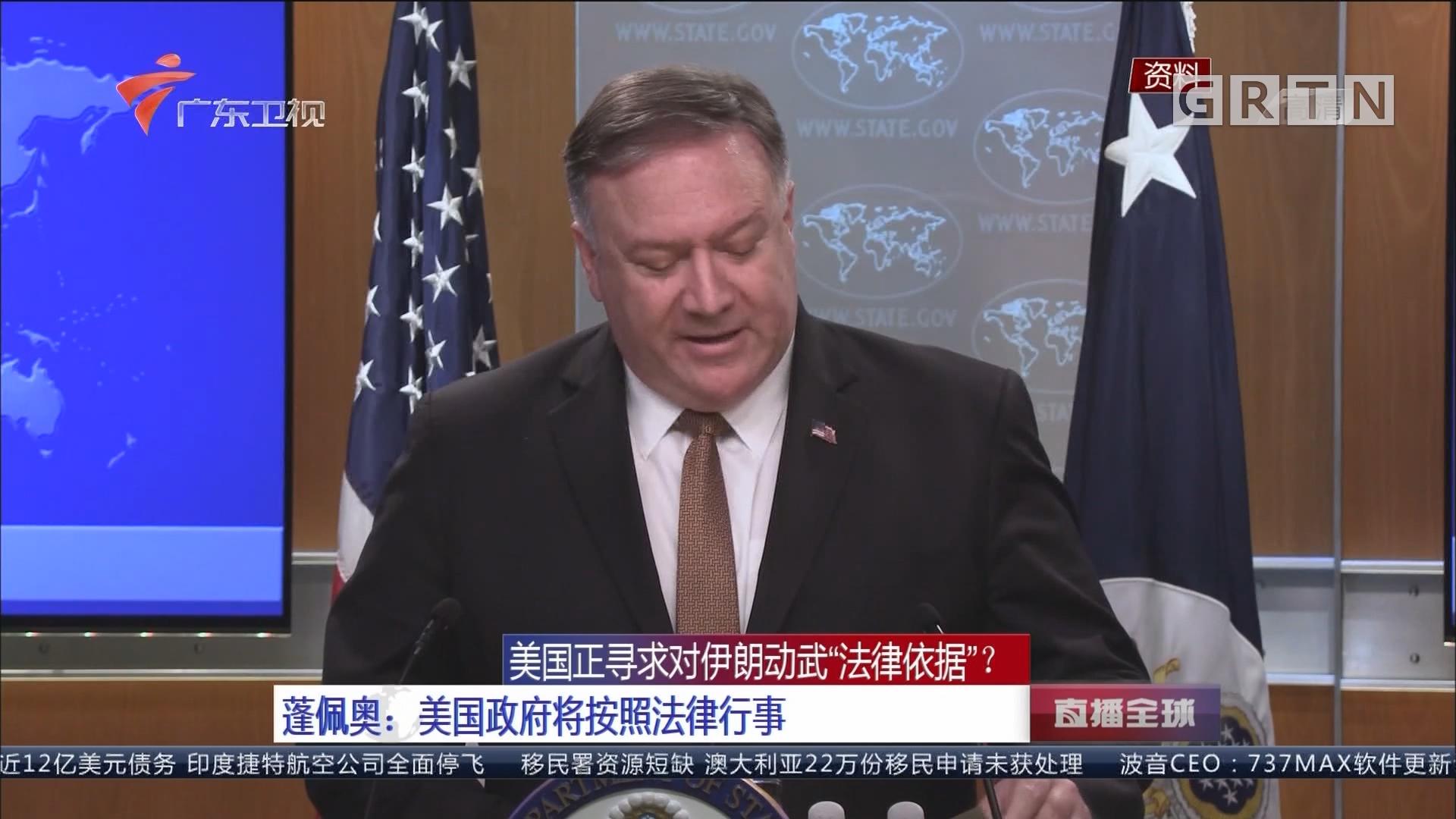 """美国正寻求对伊朗动武""""法律依据""""? 蓬佩奥:美国政府将按照法律行事"""