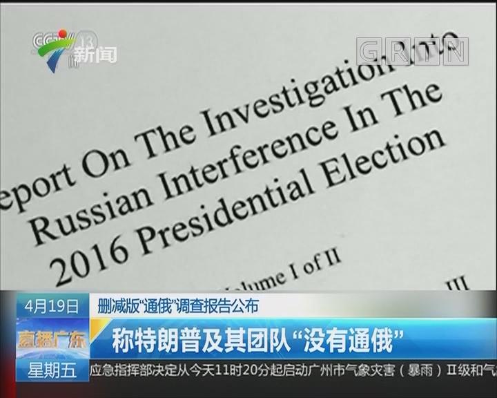 """删减版""""通俄""""调查报告公布:称特朗普及其团队""""没有通俄"""""""