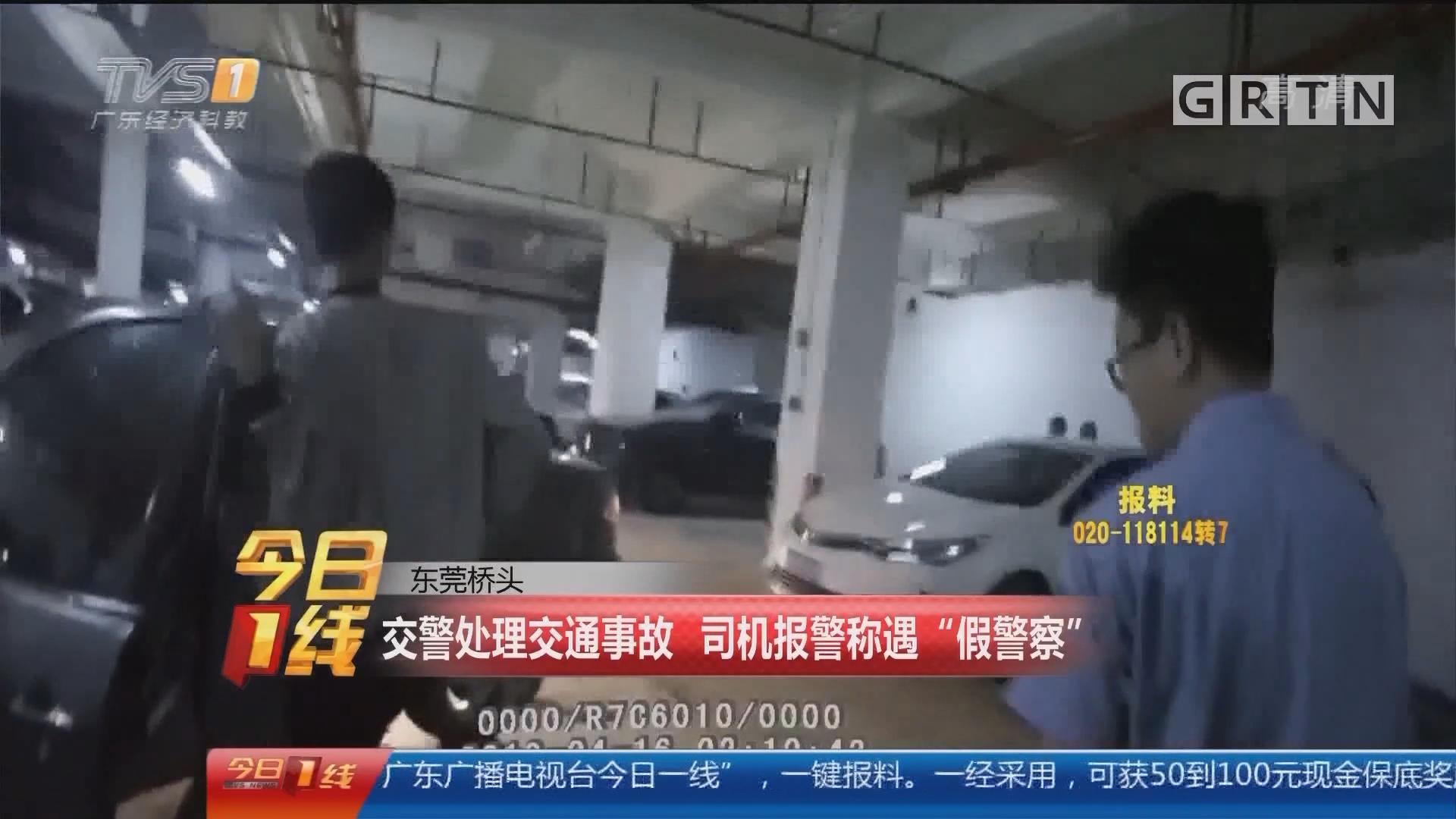 """东莞桥头:交警处理交通事故 司机报警称遇""""假警察"""""""
