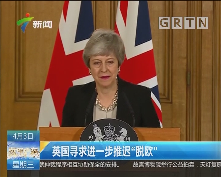 """英国寻求进一步推迟""""脱欧"""""""