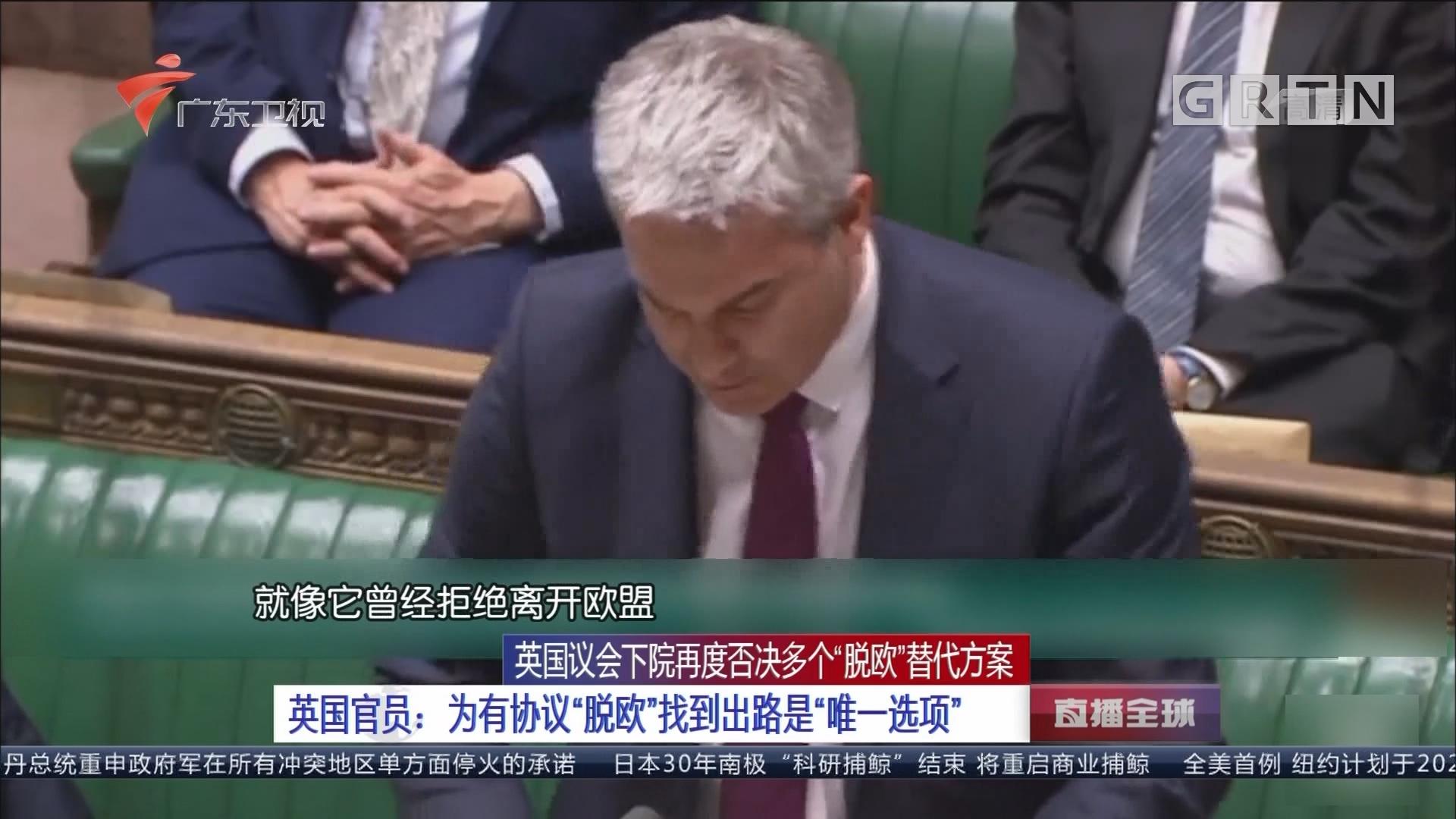 """英国议会下院再度否决多个""""脱欧""""替代方案:表决结果无法律约束力但对政府有压力"""