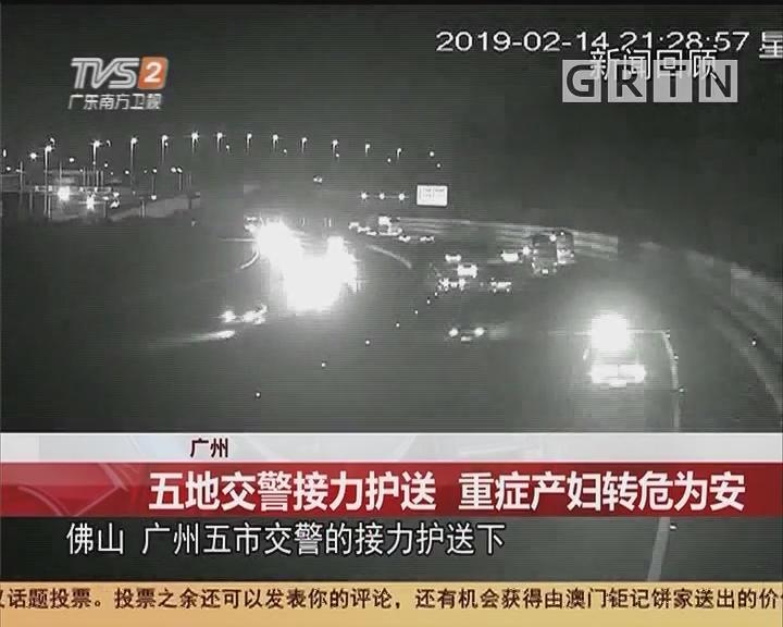 广州:五地交警接力护送 重症产妇转危为安