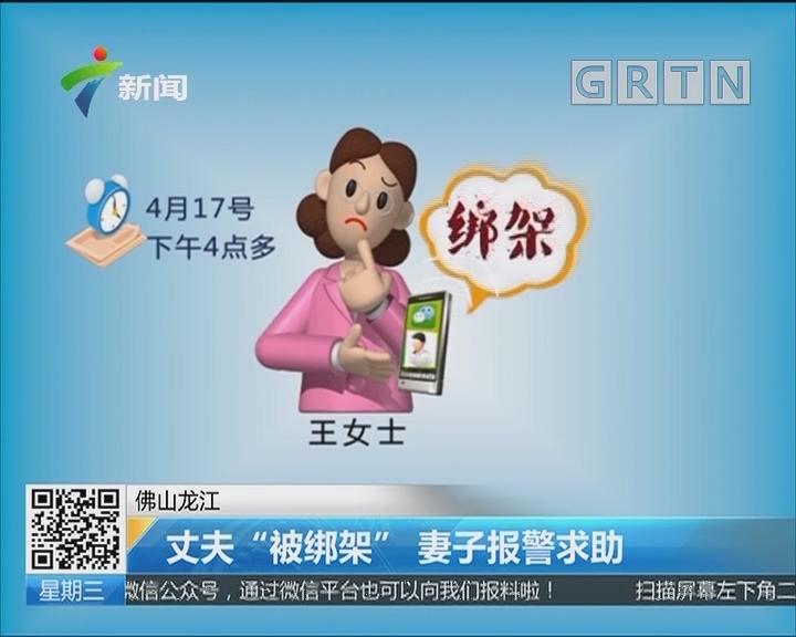 """佛山龙江:丈夫""""被绑架"""" 妻子报警求助"""