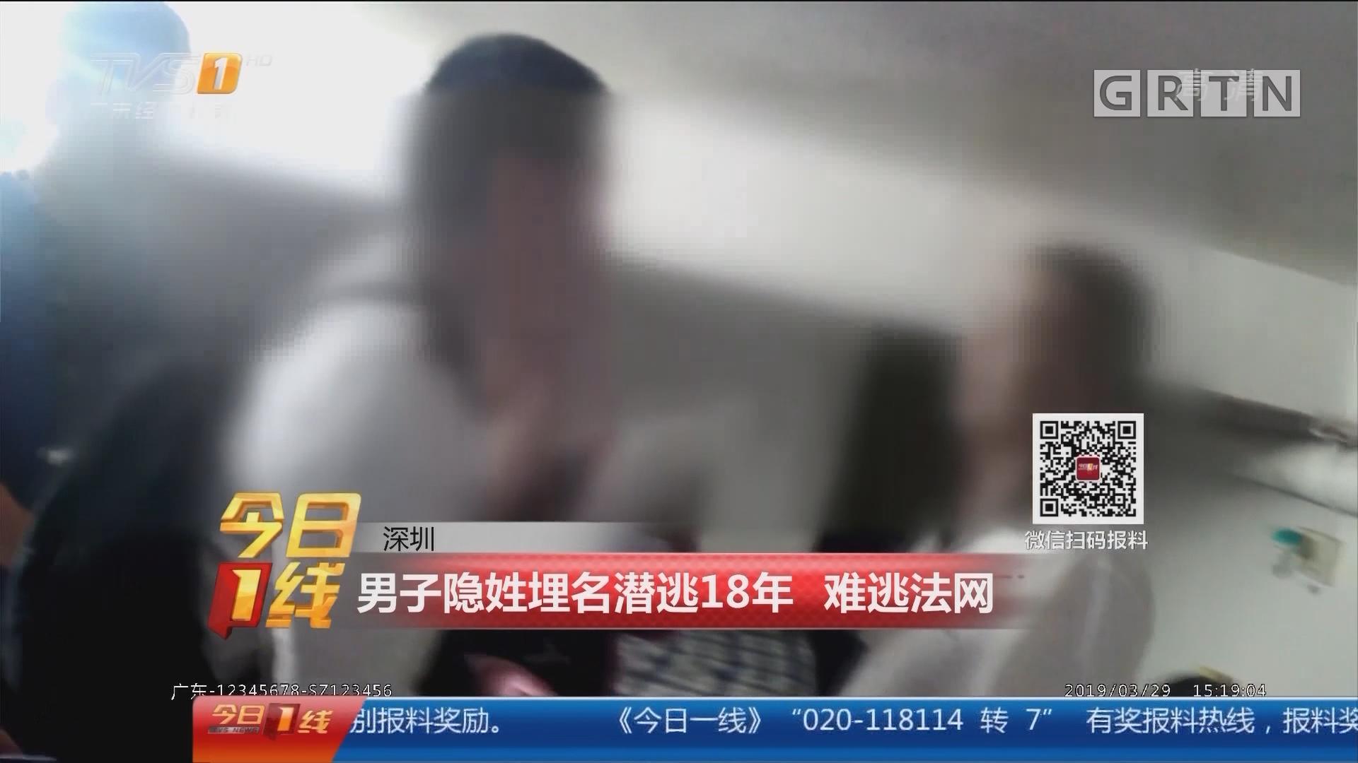 深圳:男子隐姓埋名潜逃18年 难逃法网