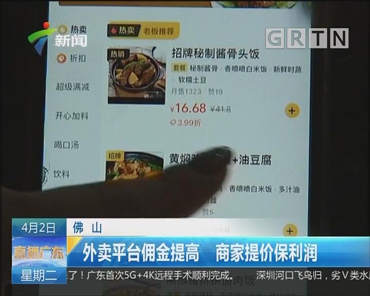 佛山:外卖平台佣金提高 商家提价保利润