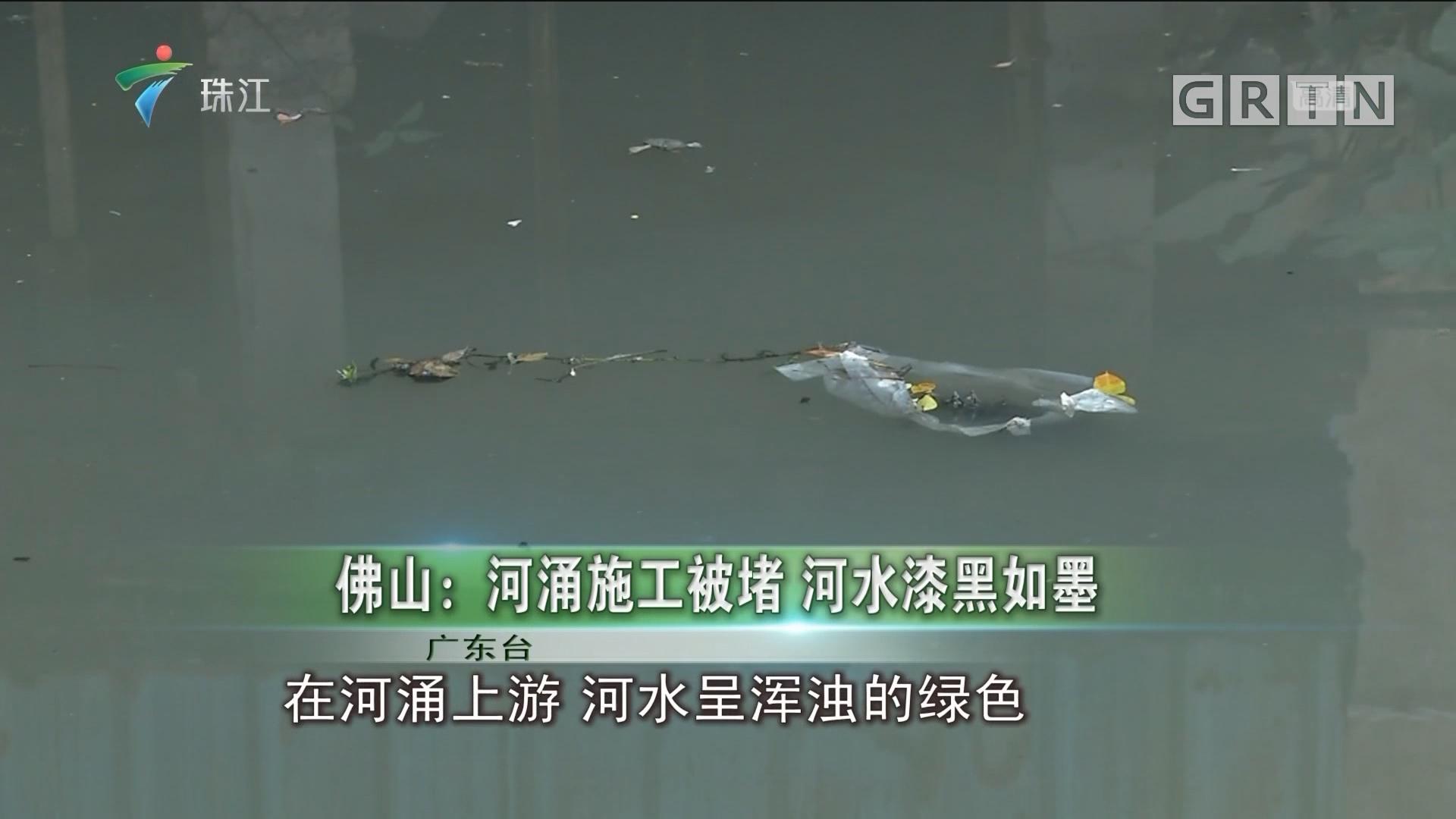 佛山:河涌施工被堵 河水漆黑如墨