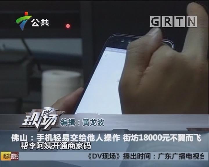 佛山:手机轻易交给他人操作 街坊18000元不翼而飞