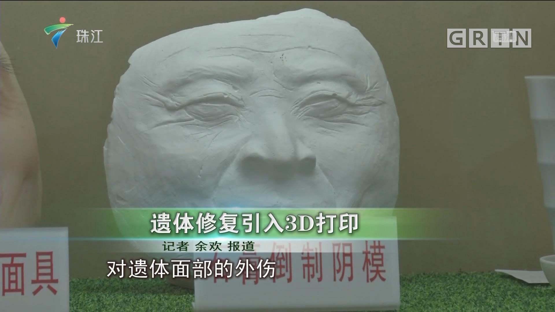 遗体修复引入3D打印