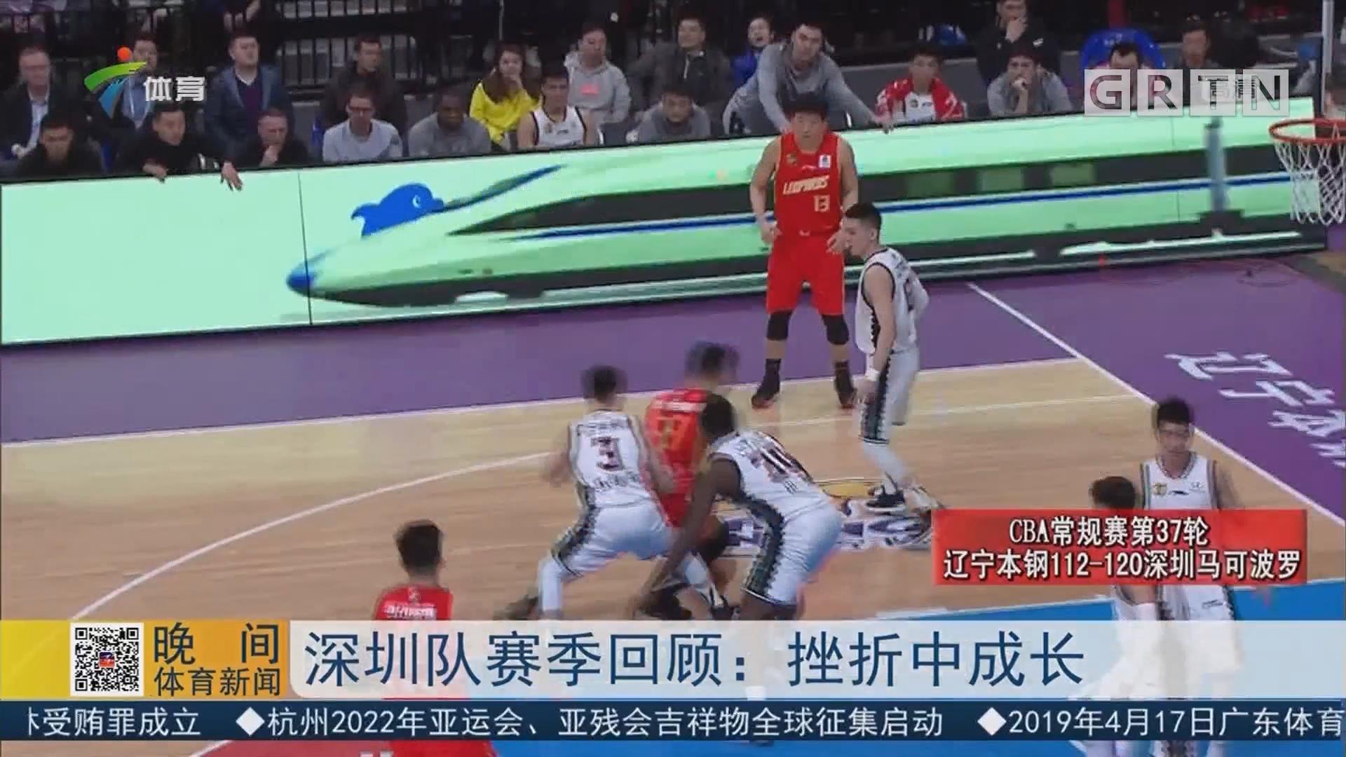 深圳队赛季回顾:挫折中成长
