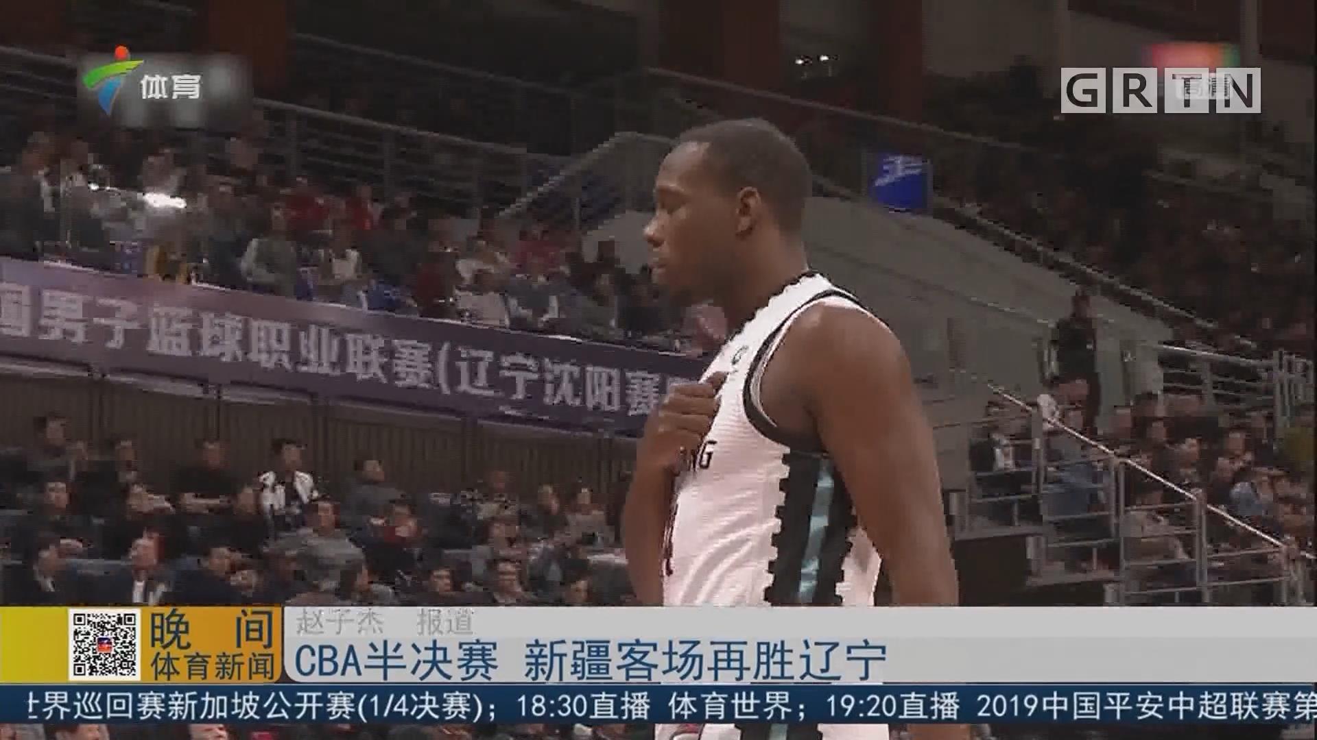 CBA半决赛 新疆客场再胜辽宁