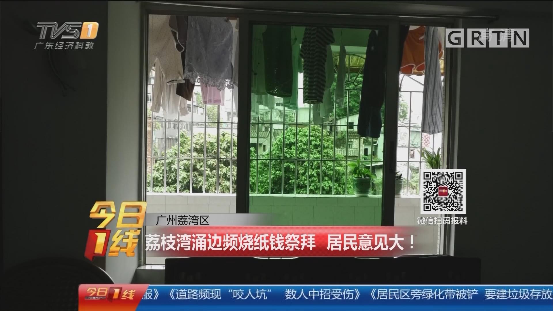 广州荔湾区:荔枝湾涌边频烧纸钱祭拜 居民意见大!