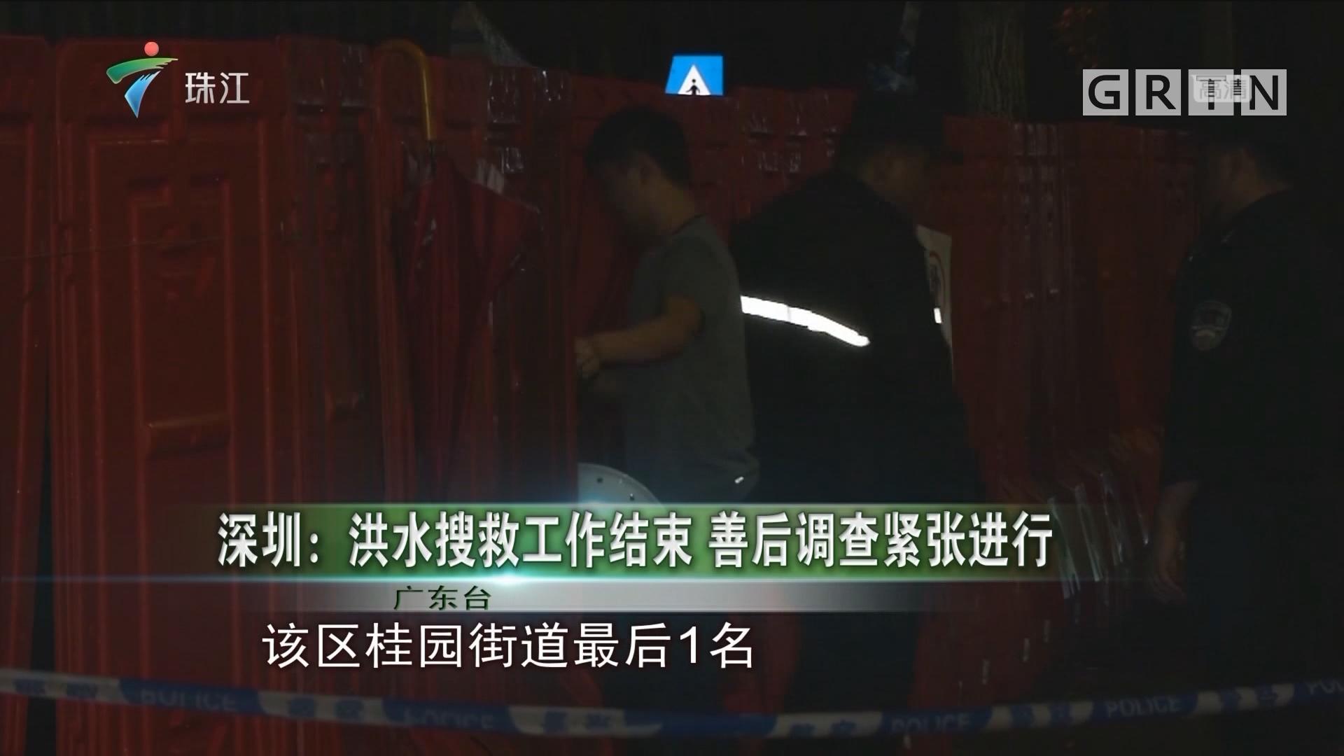 深圳:洪水搜救工作结束 善后调查紧张进行