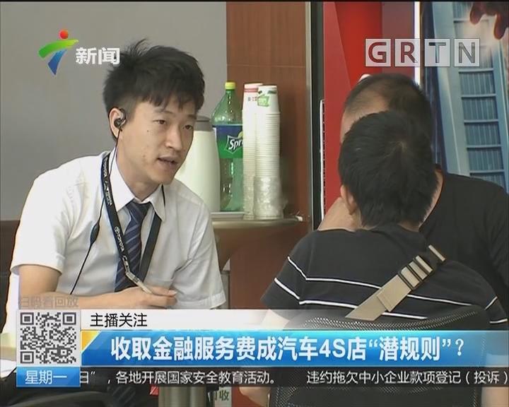 """收取金融服务费成汽车4S店""""潜规则""""?"""