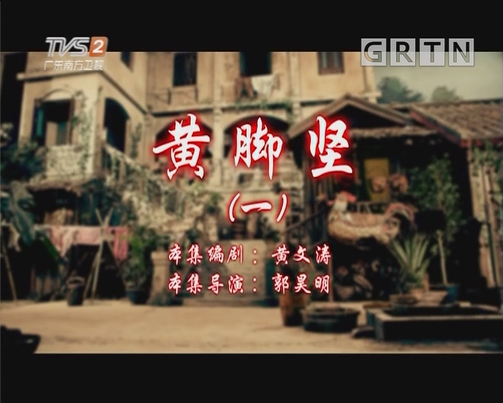 [2019-04-18]七十二家房客:黄脚坚(一)