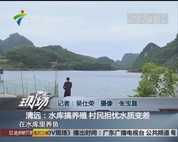 清远:水库搞养殖 村民担忧水质变差