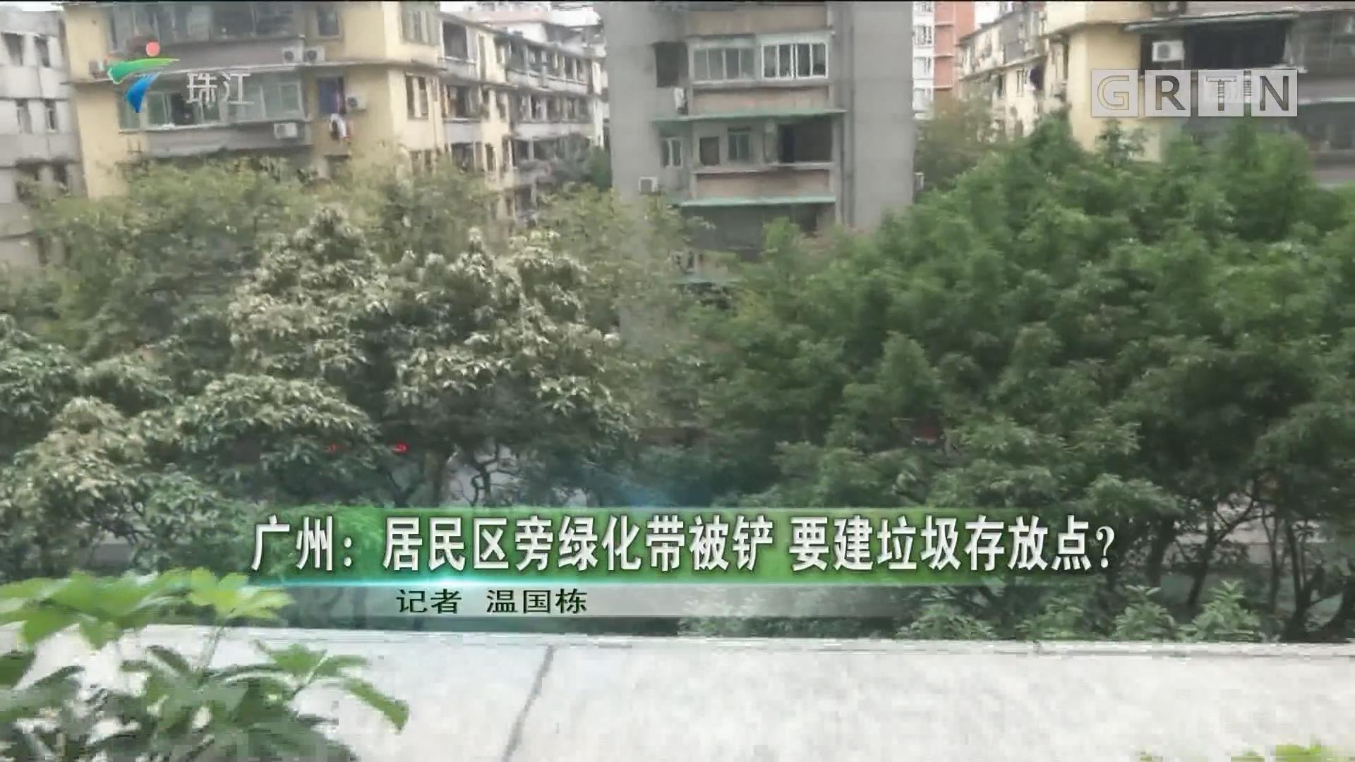 广州:居民区旁绿化带被铲 要建垃圾存放点?