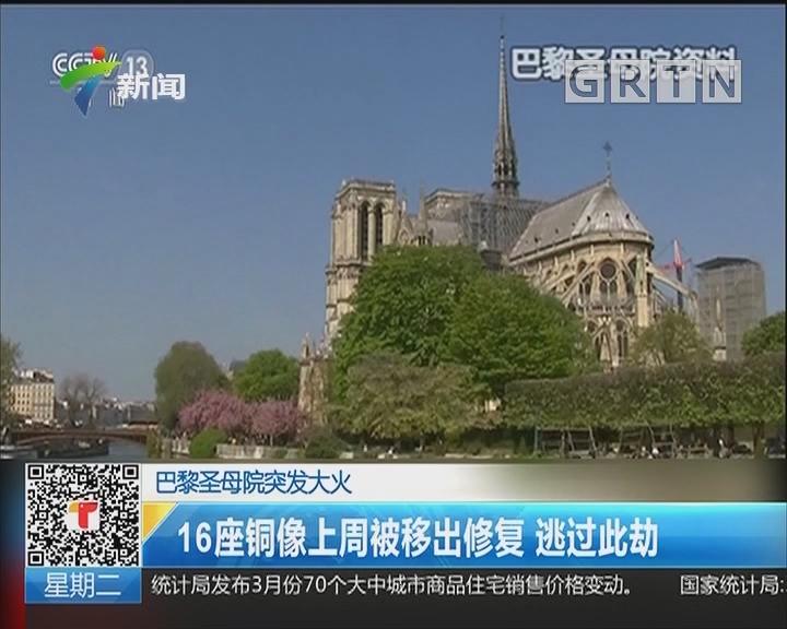 法国巴黎圣母院突发大火:16座铜像上周被移出修复 逃过此劫