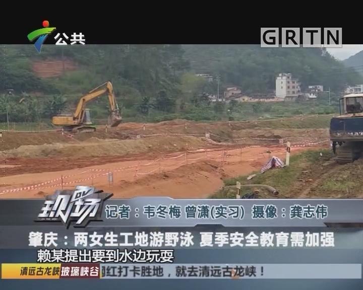 肇庆:两女生工地游野泳 夏季安全教育需加强