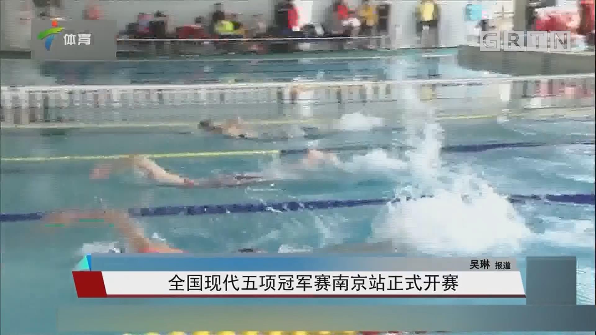 全国现代五项冠军赛南京站正式开赛