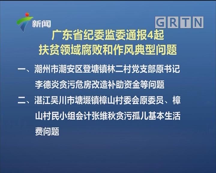 manbetx手机版 - 登陆省纪委监委通报4起扶贫领域腐败和作风典型问题