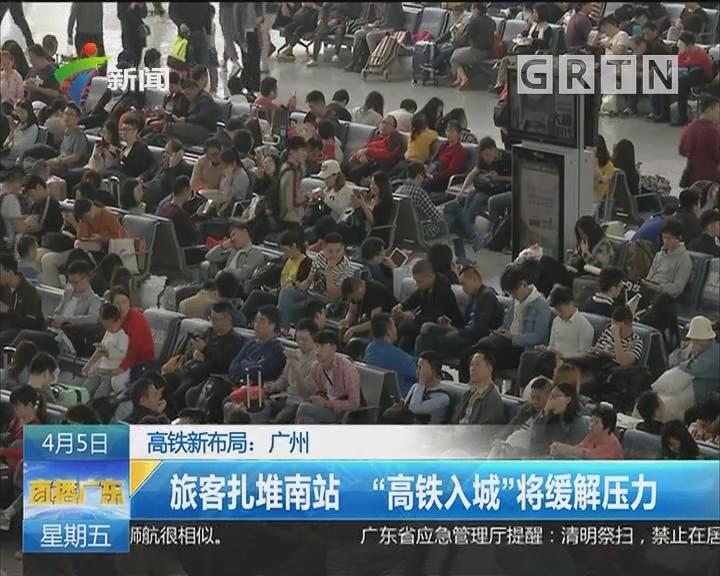 """高铁新布局:广州 旅客扎堆南站 """"高铁入城""""将缓解压力"""