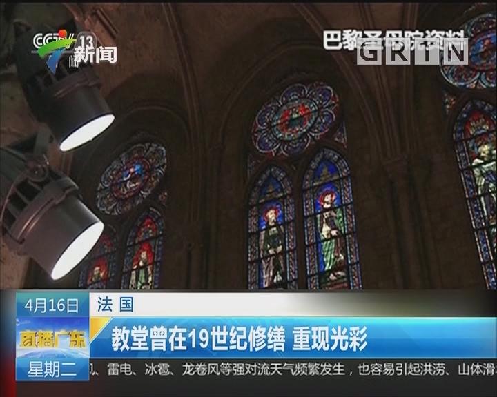 """法国 新闻链接:""""石头的交响乐""""——巴黎圣母院"""