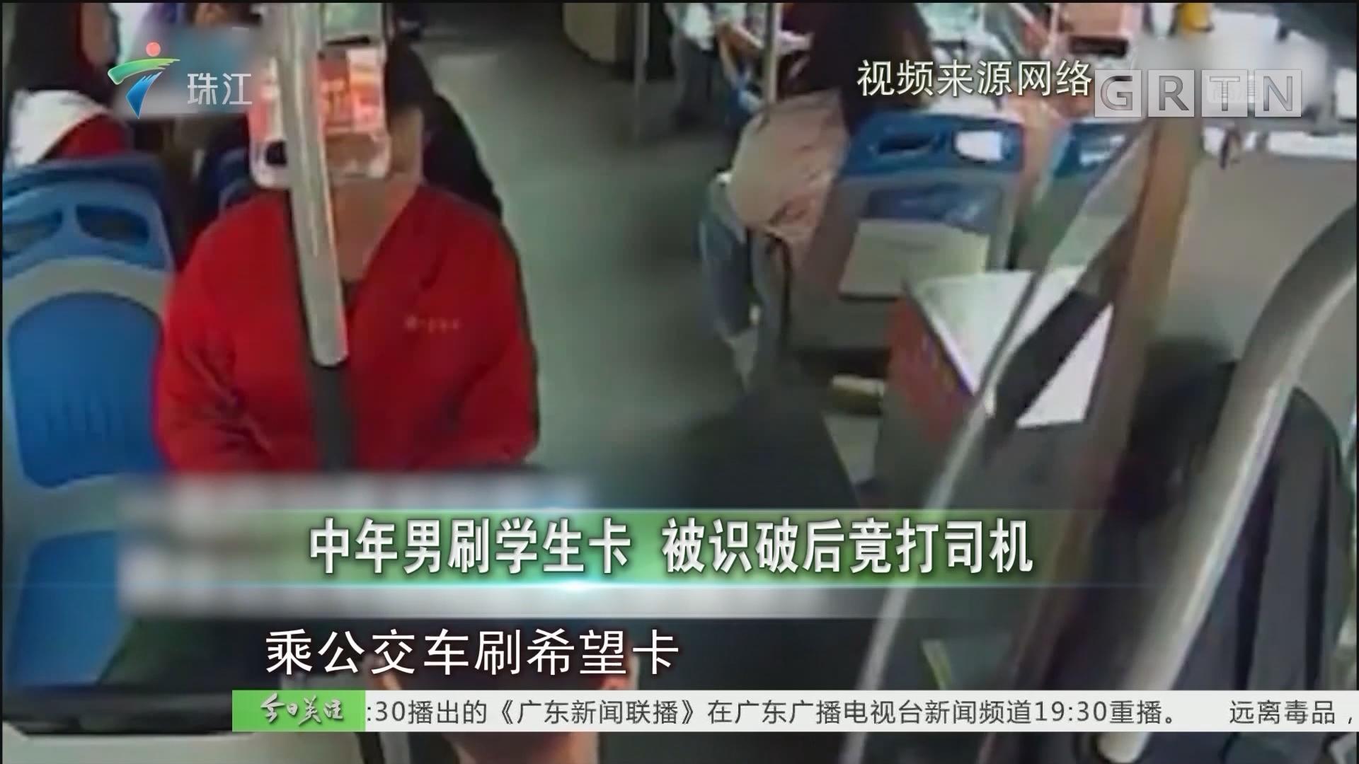 中年男刷学生卡 被识破后竟打司机