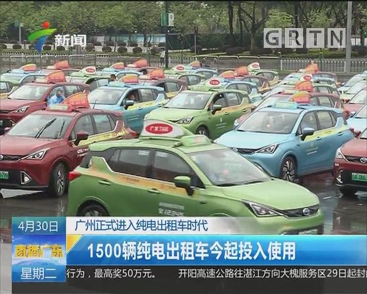 广州正式进入纯电出租车时代:1500辆纯电出租车今起投入使用