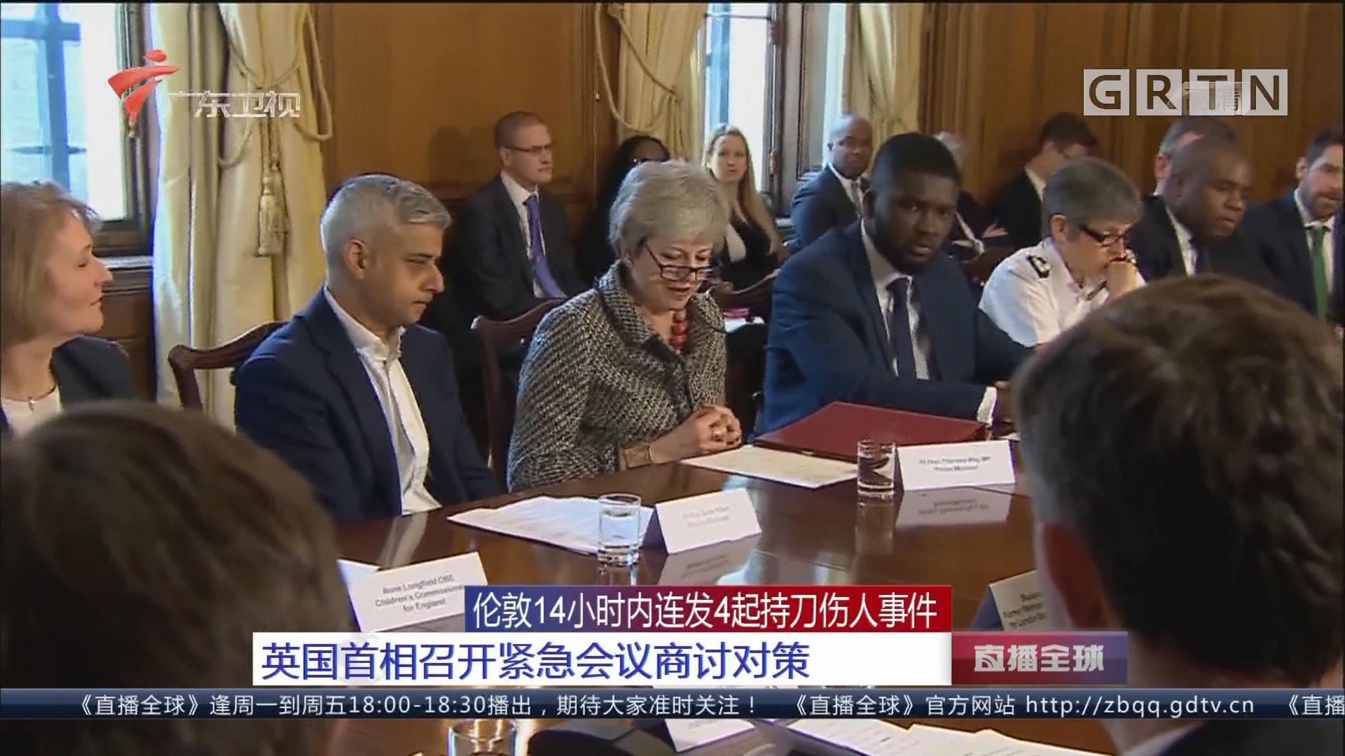 伦敦14小时内连发4起持刀伤人事件:英国首相召开紧急会议商讨对策