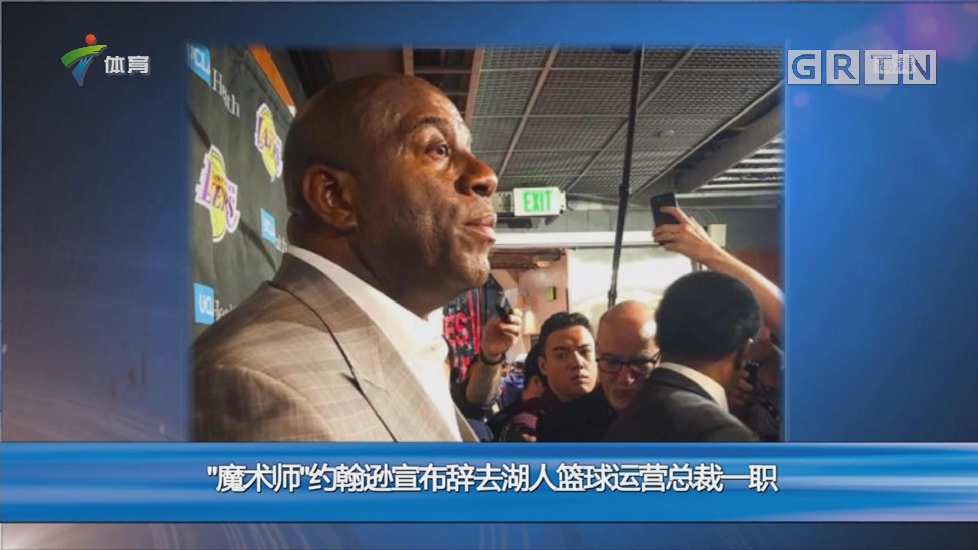 """""""魔术师""""约翰逊宣布辞去湖人篮球运营总裁一职"""
