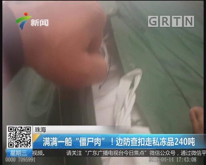 """珠海:满满一船""""僵尸肉""""!边防查扣走私冻品240吨"""
